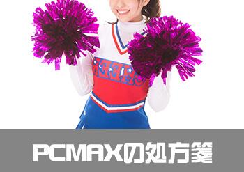 PCMAXで異性と出会えない人のための処方箋