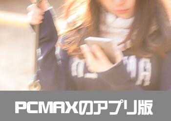 PCMAXのアプリ